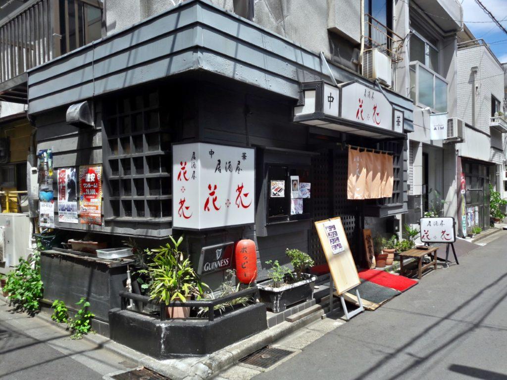 izakaya yanesen tokyo japonia