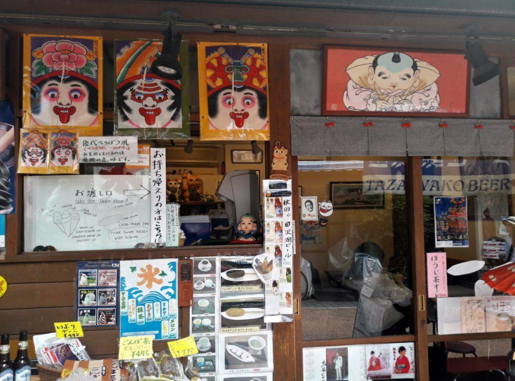 yanesen tokyo japonia